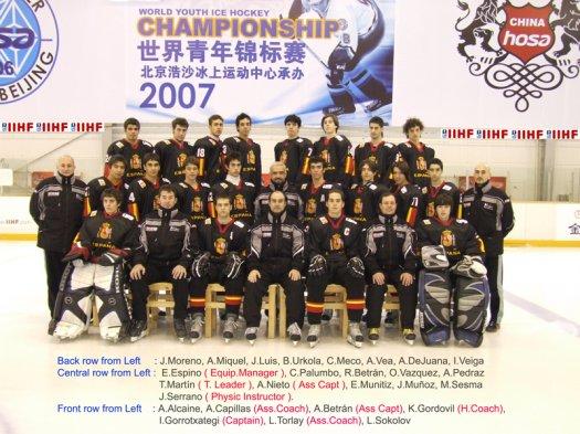 File:2007Spain U18.jpg