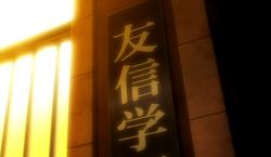 Yuushin Academy