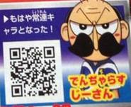Jii-san QR Code