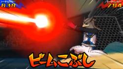 Beam Kobushi game 5