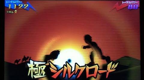 Inazuma Eleven GO 3 Galaxy Silk Road