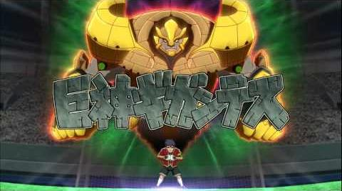 Inazuma Eleven GO Kyoshin Gigantes - Gigantic Bomb (ギガンティック ボム)