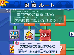 Taisen Route Game