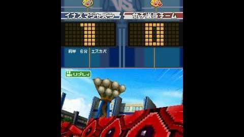 Inazuma eleven 3 Challenge to the world - Death Rain