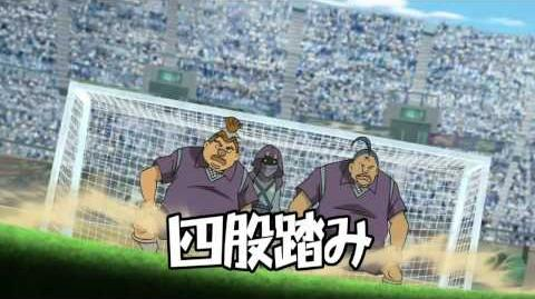 Inazuma Eleven (イナズマイレブン) Shikofumi