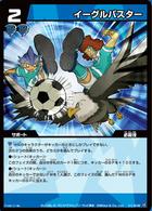 Eagle Buster TCG