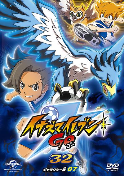 Archivo inazuma eleven go dvd 32 inazuma eleven wiki fandom powered by wikia - Inazuma eleven galaxy ...