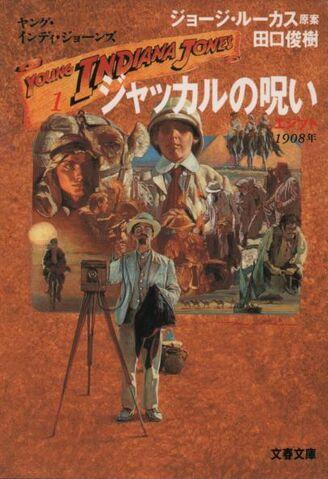 File:JapaneseCotJ.jpg