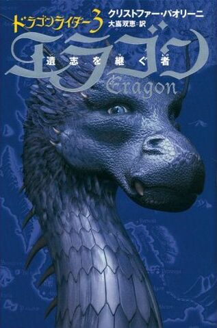 File:Inheritance Japan E11V03 Eragon.jpg