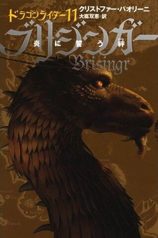 File:Inheritance Japan E11V11 Brisingr.jpg