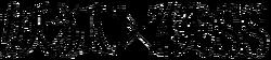 Inu x Boku SS logo