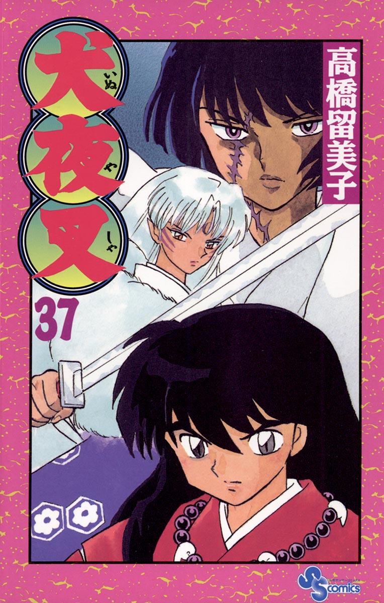 ShogakukanVol37