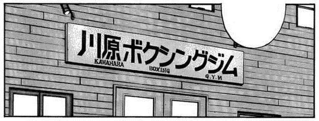 File:Kawahara Boxing Gym 1.jpg