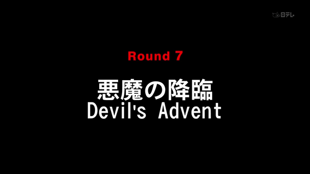 File:Devil's Advent.png