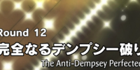 The Anti-Dempsey Perfected