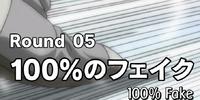 100% Fake