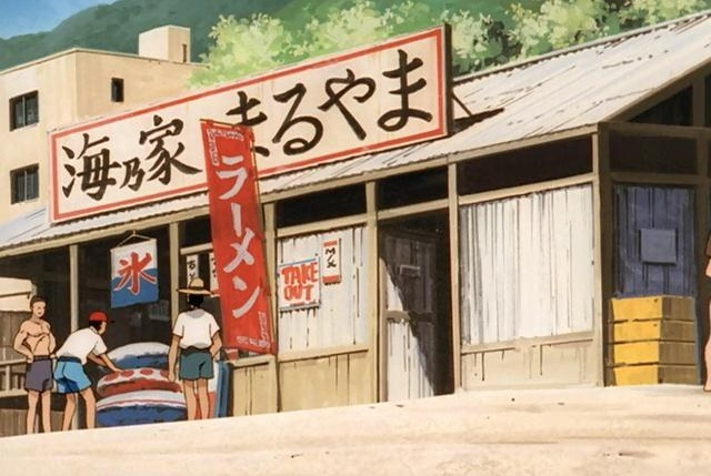 File:Beach House Maruyama.jpg