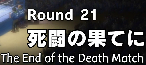 File:The-End-of-the-deathmatch.png