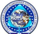 Global Navigation Satellite System