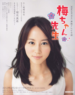 File:Umechan main.png