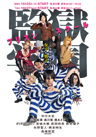 File:Prison School Live-Action Promotional Art 1.png