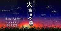 HotarunoHaka2a