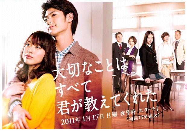 File:Taisetsu na Koto wa Subete Kimi ga Oshiete Kureta.png