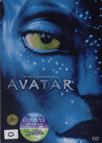 File:Avatar-1-dvd-tha-front-ironpak.jpg