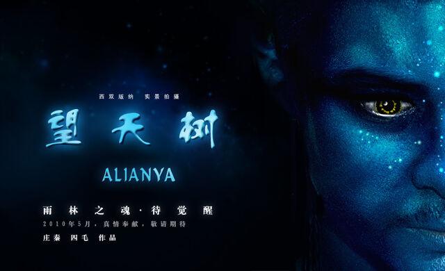 File:Alianya-shanzhai-avatar.jpg