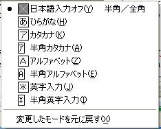 ATOK-menu-bar