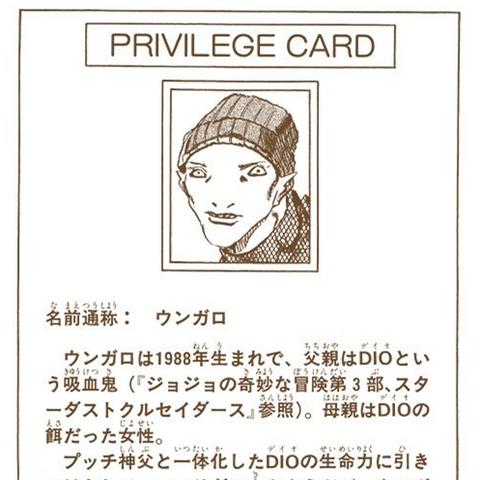 Ungalo's Privilege card