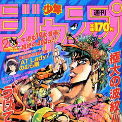 July 25, 1988<br />Issue #33, <a href=