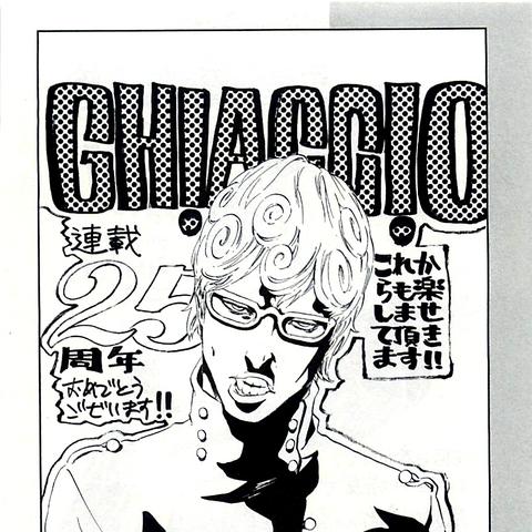 A tribute to Ghiaccio, drawn by <a href=