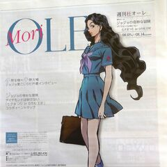 Yukako featured on the cover of