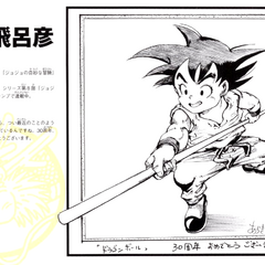 Araki's contribution to the <i>Dragon Ball: Super History Book</i>