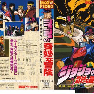 1993 OVA VHS Cover - Episode 1