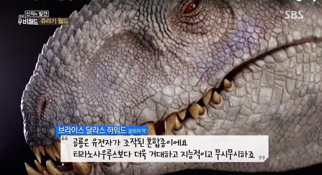 File:Indominus Rex (455).png