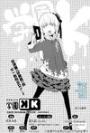 Gakuen k chapter 15