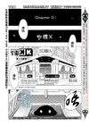 Gakuen k chapter 14