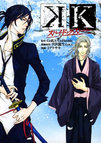 File:K-SDS Volume 1 Cover.png