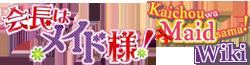 Kaichou Wa Maid-Sama! Wiki-wordmark
