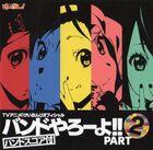 K-ON! Sakura Kou Keionbu Official Band Yarouyo!! Part 2 album cover
