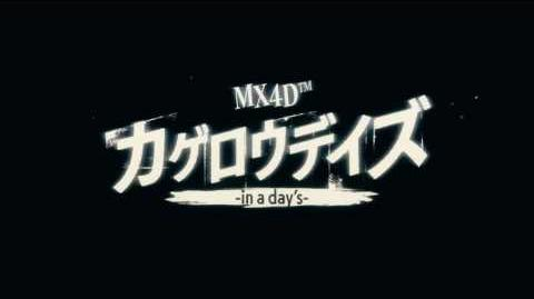 MX4D(TM)カゲロウデイズ-in a day's- 予告編