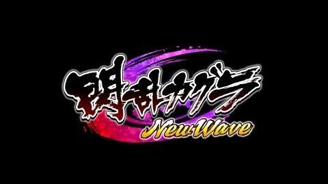 『閃乱カグラ NewWave』TVCM映像