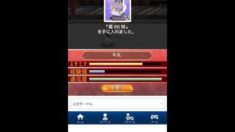 Senran Kagura New Wave - Ushimaru In Action