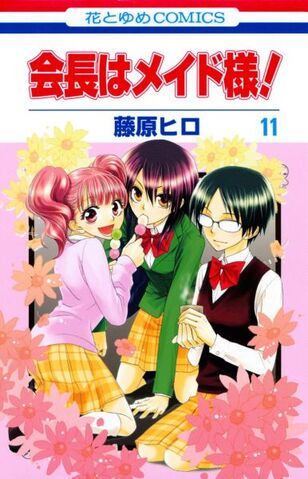 File:Maid Sama Volume 11 cover.jpg