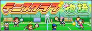テニスクラブ物語 Banner
