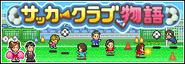 サッカークラブ物語 Banner