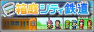 箱庭シティ鉄道 Banner