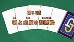 Ep31 title raw